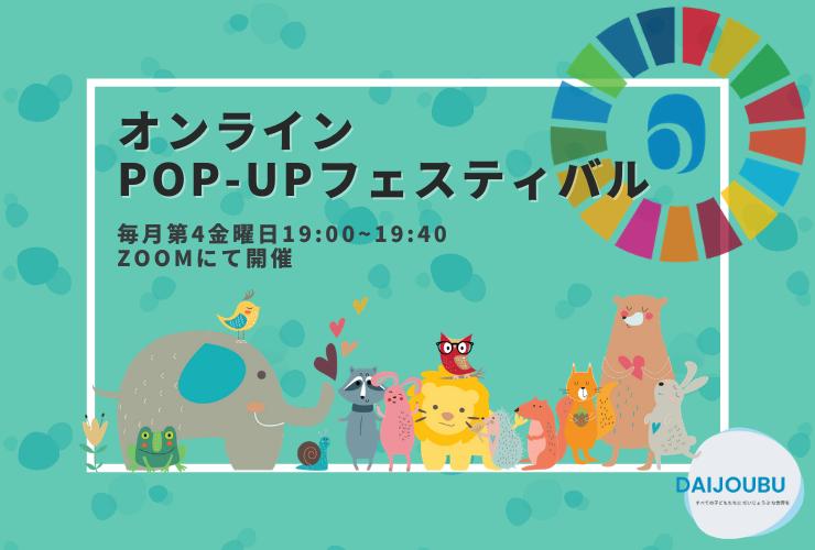 POP-UPフェスティバル
