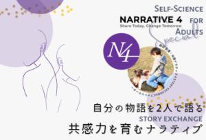 ナラティブ 共感力 DAIJOUBU クラス